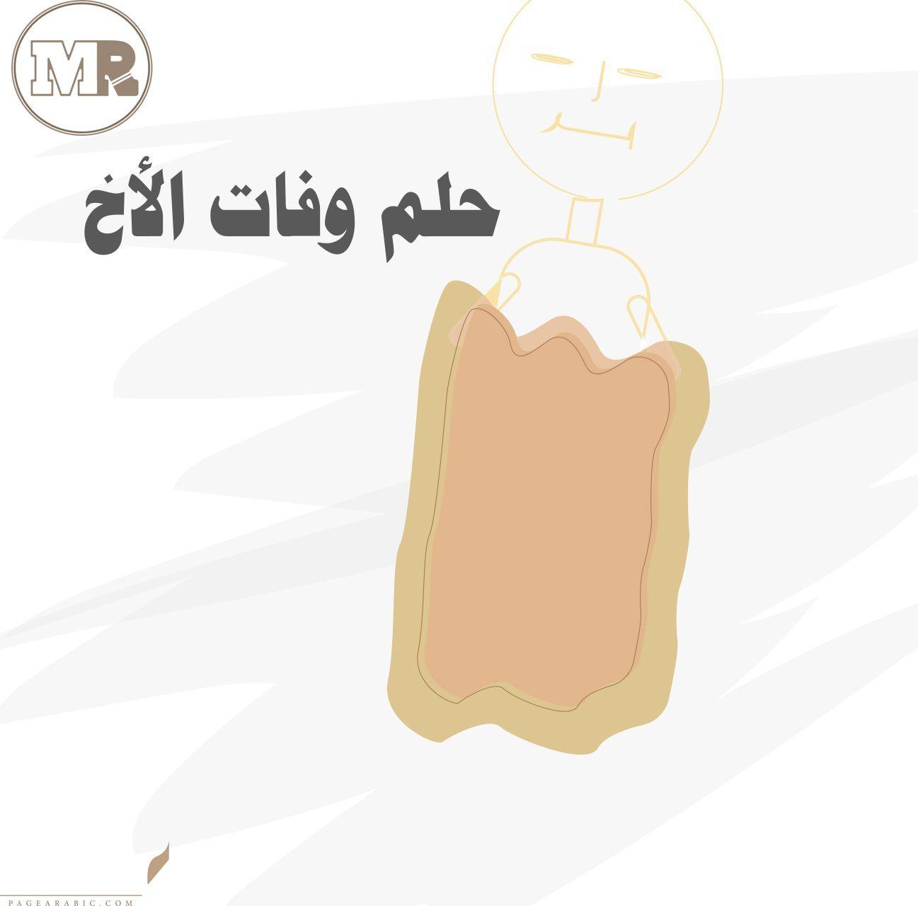 تفسير حلم موت الأخ الصفحة العربية