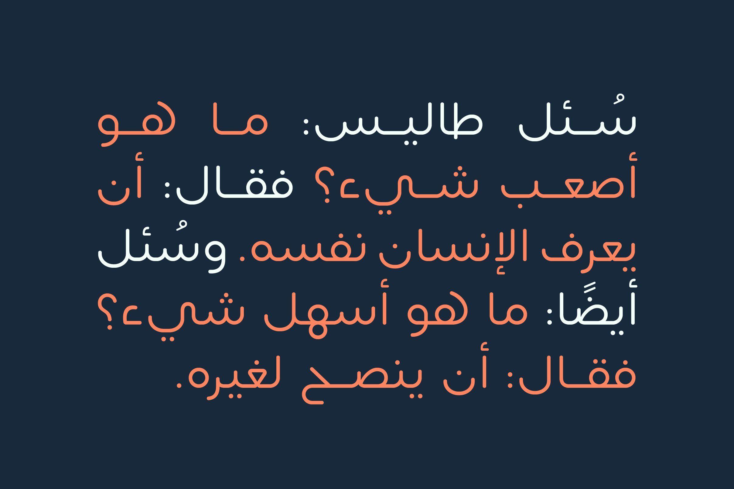 Lafeef Arabic Typeface Arabic Font Typeface Western Font