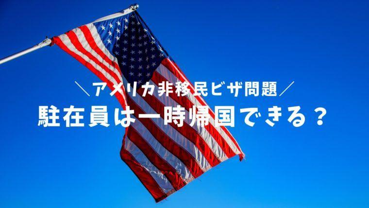 制限 アメリカ 入国 各国の入国制限や検疫体制について