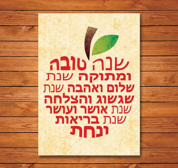 Jewish new year rosh hashanah shana tova greeting card download jewish new year rosh hashanah shana tova greeting card download diy m4hsunfo