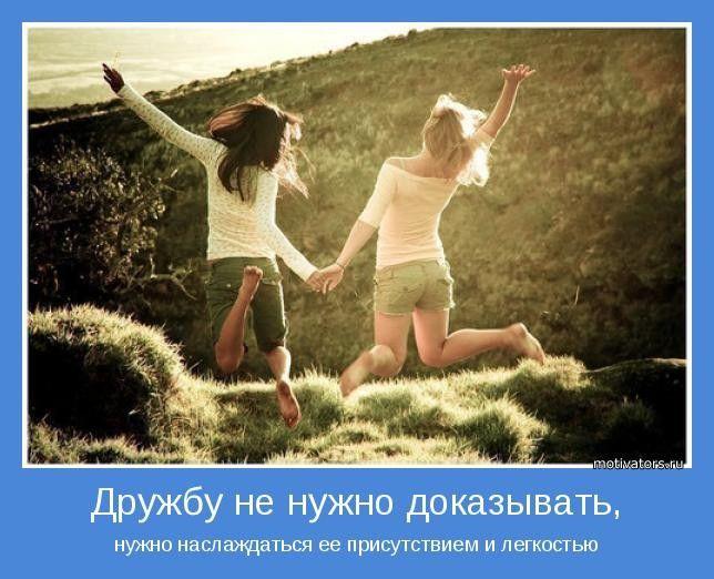 потеря дружбы между подругами картинки обеспечивает благоприятную
