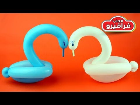 العاب اشكال بالبالونات تشكيل بالونات لعبة بالونات اطفال العاب اطفا Balloon Decorations Wire Jewelry Tutorial Balloon Animals