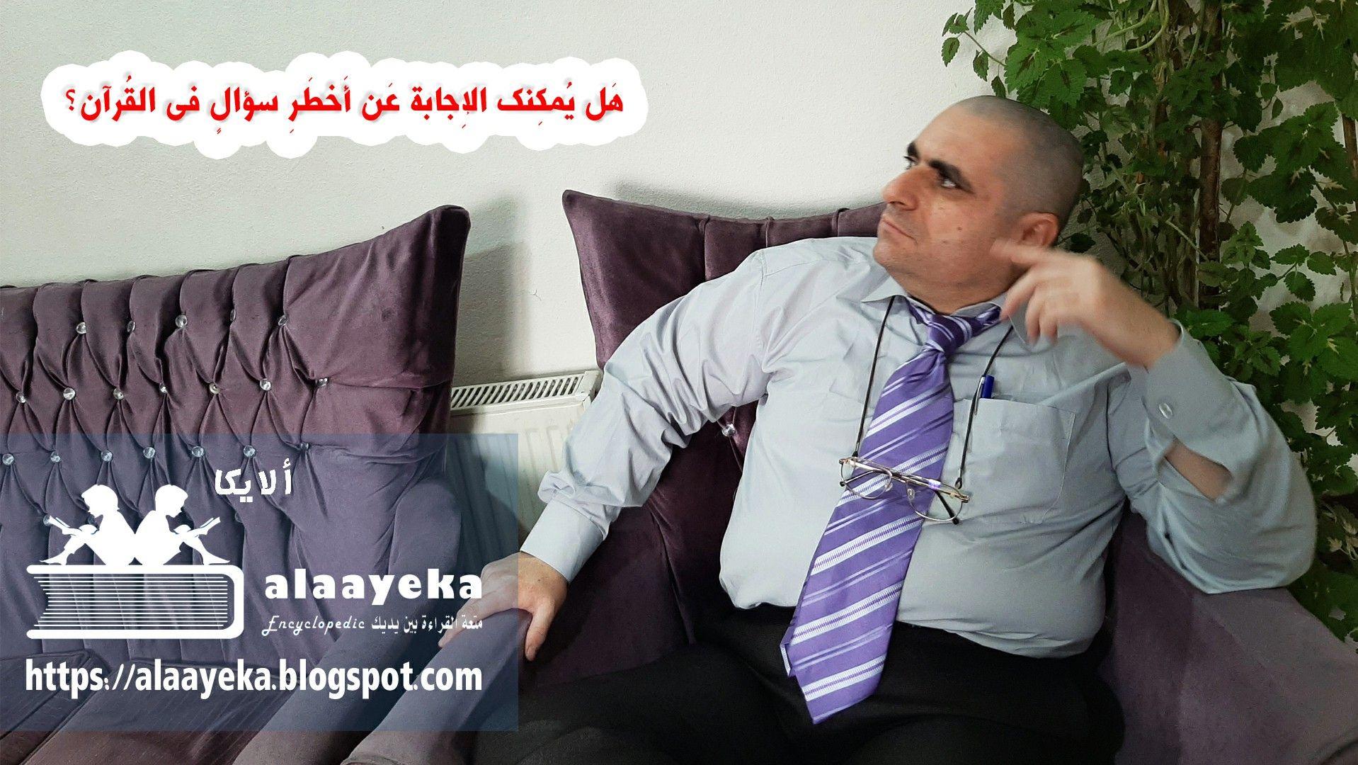 ه ل ي مك نك الإ جابة ع ن أ خط ر سؤال في الق رآن Blog Posts Blog