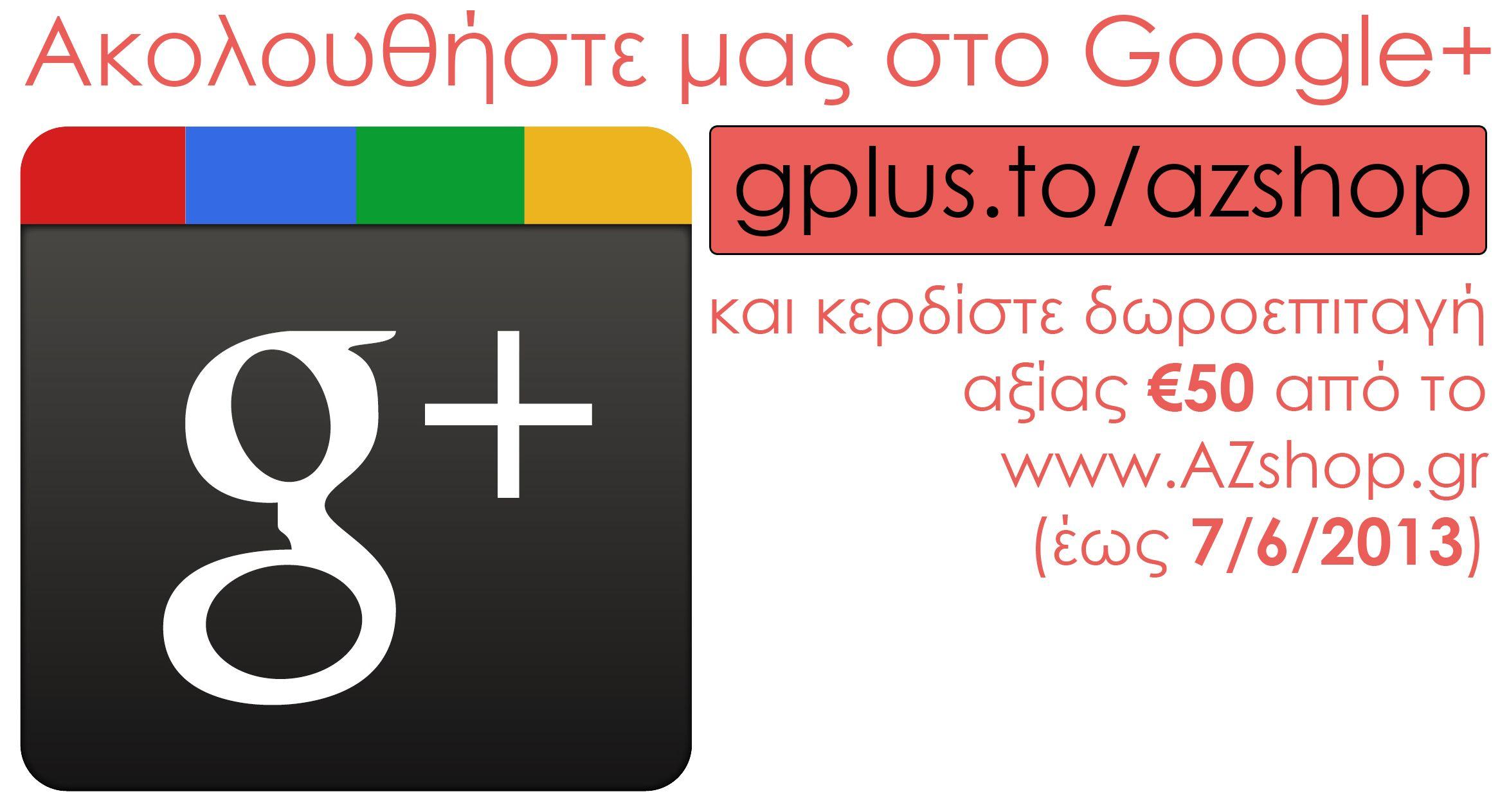 b5be4ec49c1 ΔΙΑΓΩΝΙΣΜΟΣ στο Google+ για δωροεπιταγή €50 από το AZshop.gr! Για να  συμμετάσχετε