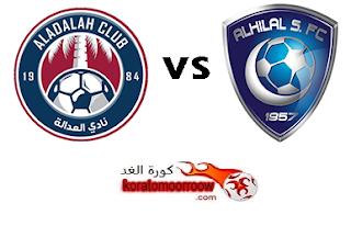موعد مباراة الهلال والعدالة القادمة فى الدوري السعودي والقنوات الناقلة Club