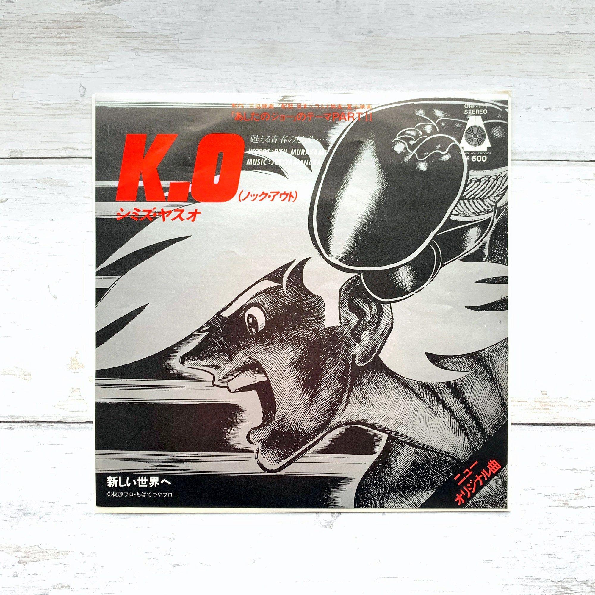 Anime Ashita no Joe K.O Knock Out Vintage Vinyl Record