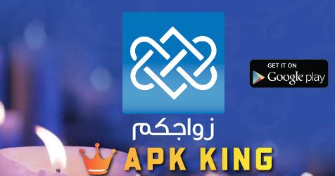 تحميل تطبيق زواجكم السعودي للتعارف و الزواج مرحبا متابعيموقع ملك التطبيقاتموضوع اليوم حول تحميل تطبيق زواجكم السعودي How To Get Gaming Logos Nintendo Wii Logo