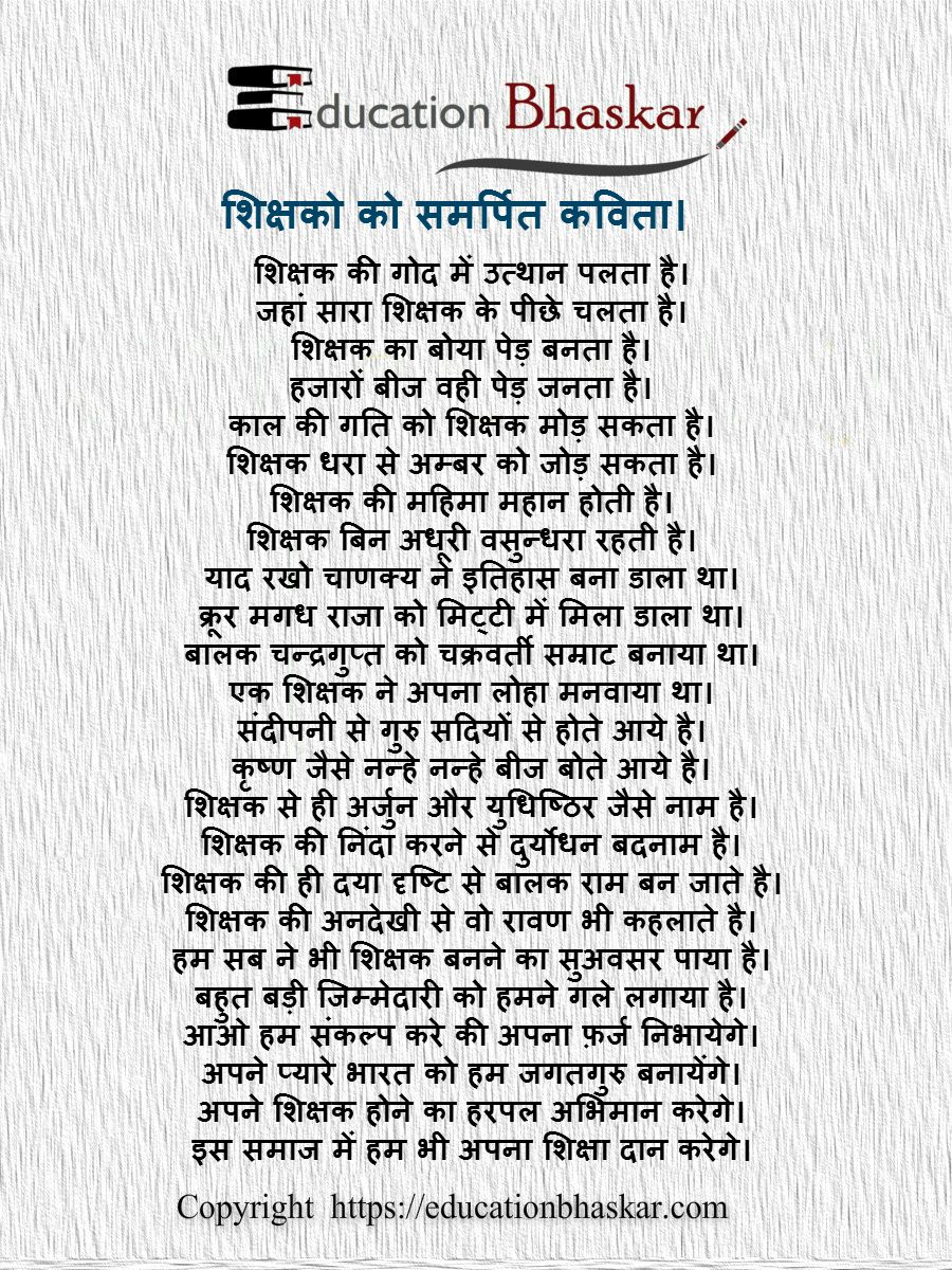 Inspirational Farewell Quotes In Hindi For Teachers