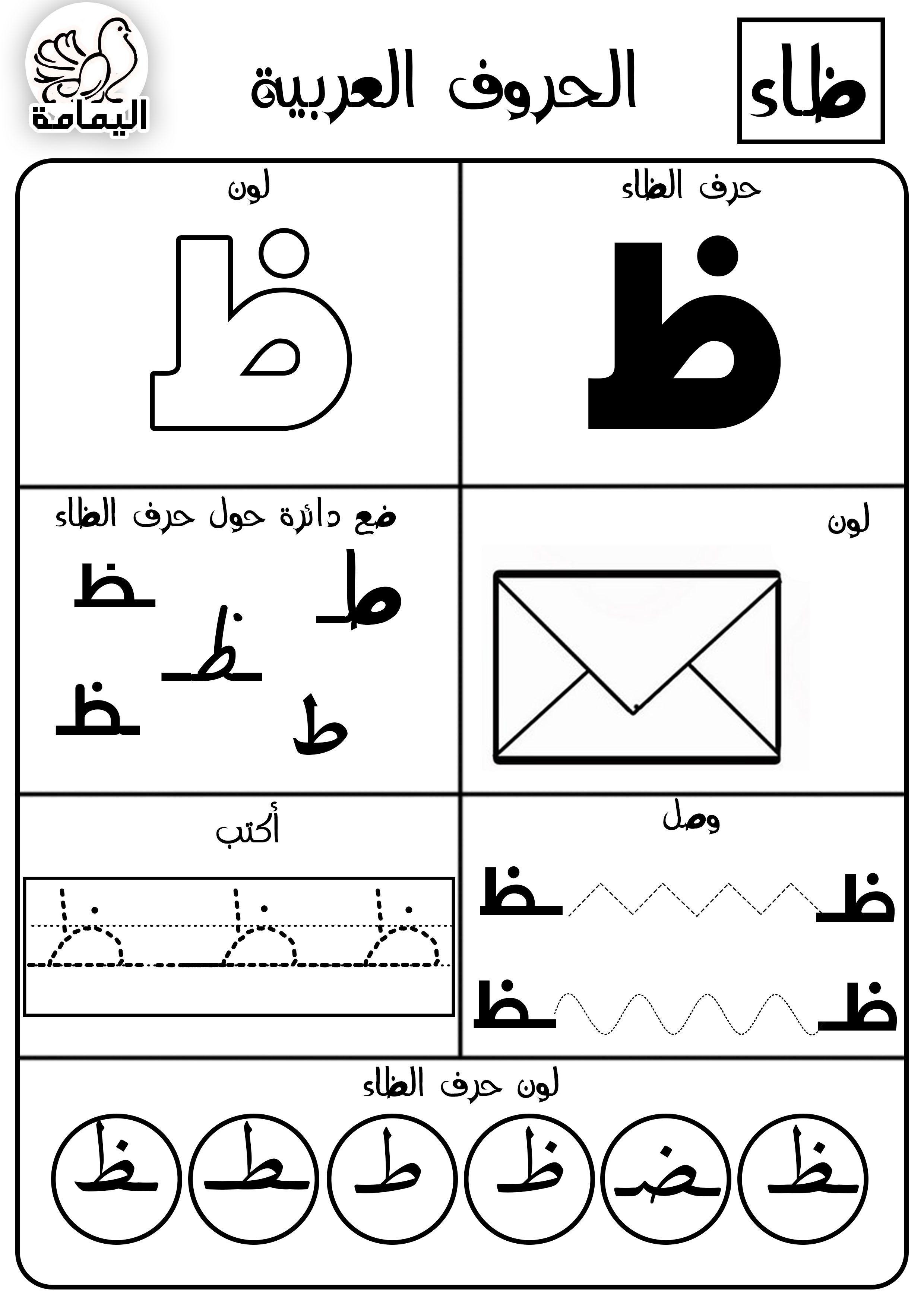 Pin By Ftooosh On Arabic Alphabet Learn Arabic Alphabet Learning Arabic Arabic Alphabet Letters