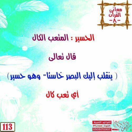 معنى كلمة حسير Language Islam Arabic Language