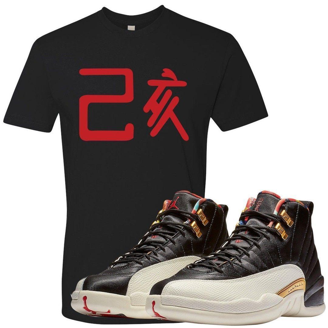 Jordan 12 Chinese New Year Sneaker Hook Up Horizontal Chinese 23 Black T Shirt Black Tshirt Black Jordans