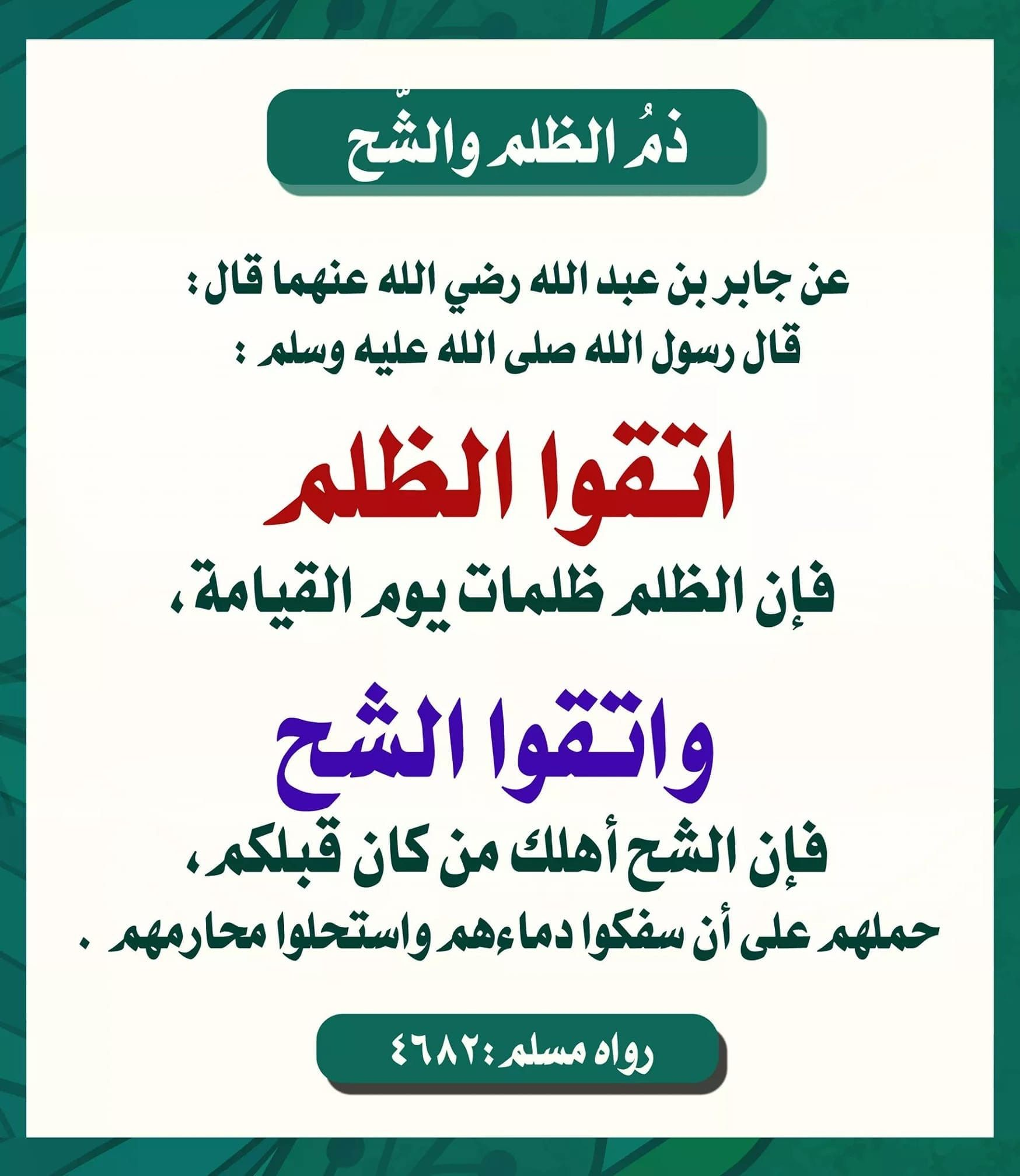 Desertrose حديث نبوي شريف Islamic Quotes Quran Verses Ahadith