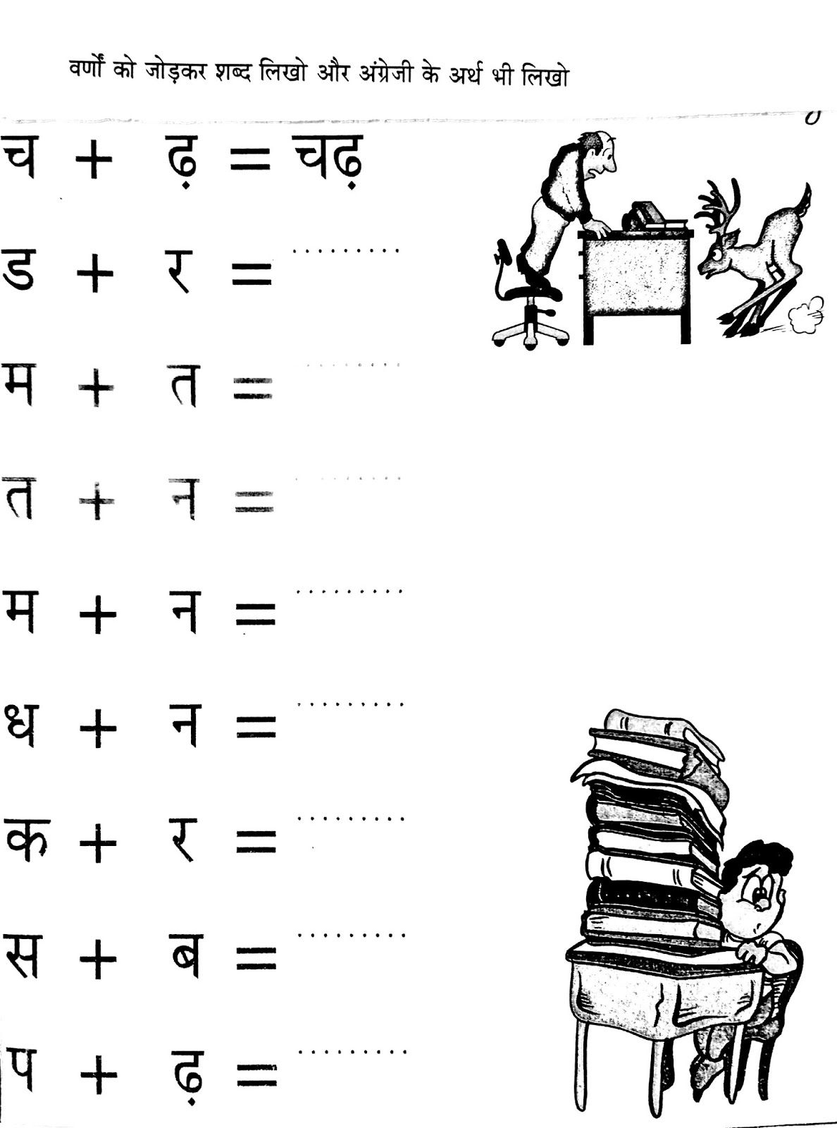 Page+1.jpg 1,188×1,600 pixels Hindi worksheets, Hindi