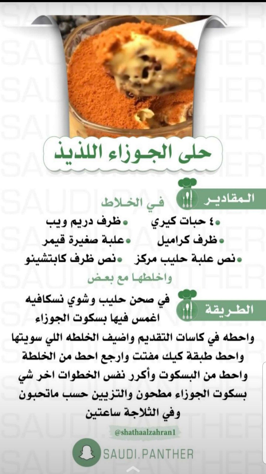 Pin By Hnoreen On Food طبخ Arabic Food Cooking Food
