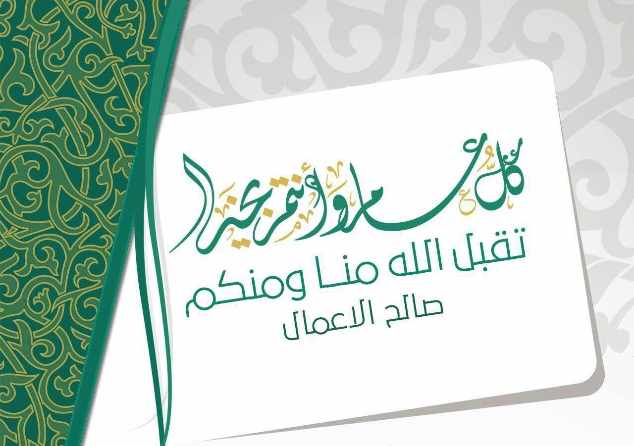 Pin By Mohammedmirza On شهر رمضان المبارك و الحج العمرة Arabic Calligraphy Calligraphy