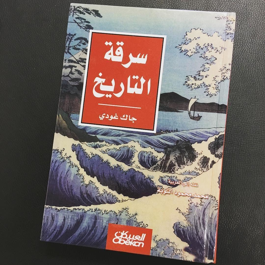 Pin By Baraa Mohammad On Random Topics Arabic Books Books Book Cover