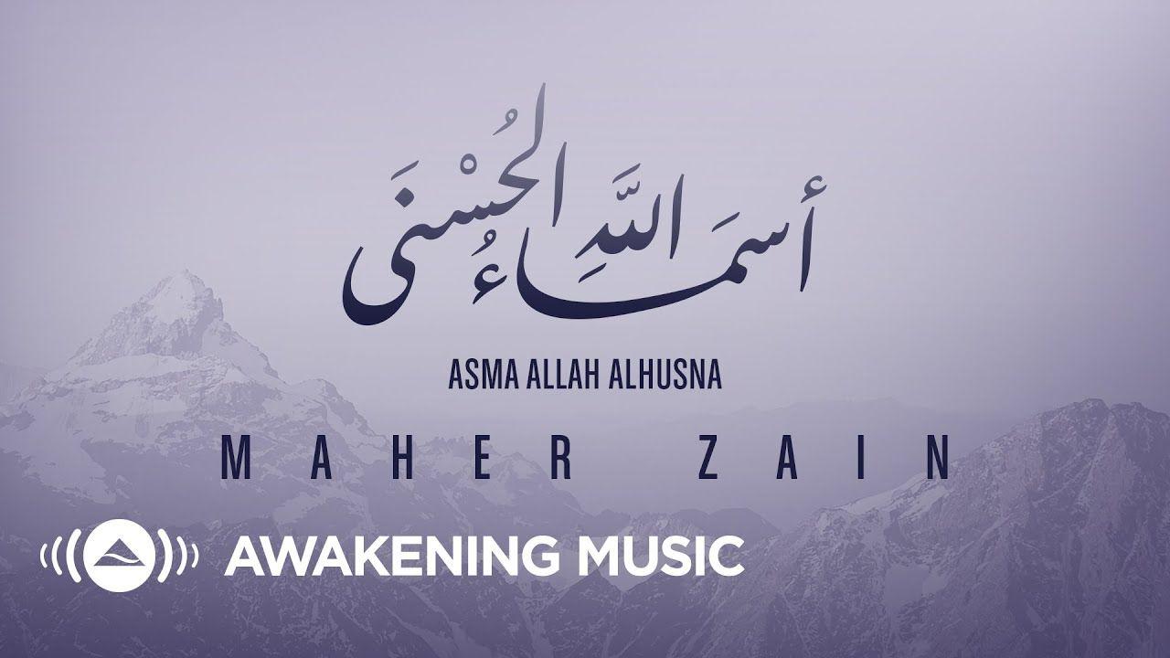 Maher Zain Asma Allah Alhusna Official Video ماهر زين ـ أسماء الله Maher Zain Ramadan Song Good Morning Song