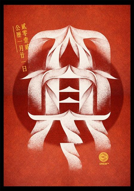 chinese graphic typeface annoaur pinterest typography