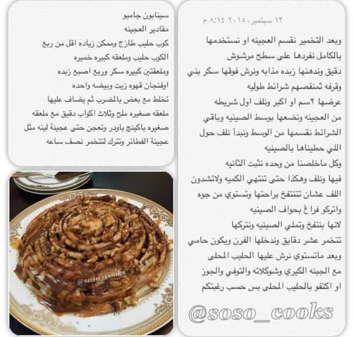سينابون جامبو Food Cinnabon Cake Cinnabon