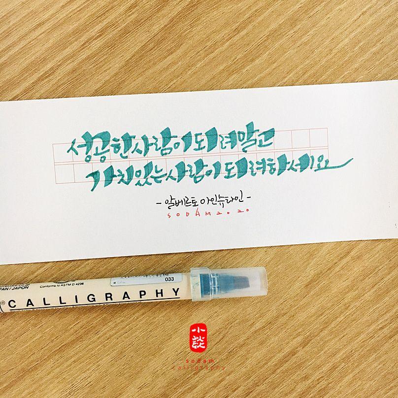 성공한 사람이 되려 말고 가치 있는 사람이 되려 하세요. - 알베르토 아인슈타인 -   Calligraphy by [소담캘리]ㅤ ㅤ #소담캘리 #소담글씨 #소담 #손글씨 #붓글씨 #서예 #펜글씨 #캘리그라피 #캘리 #Calligraphy