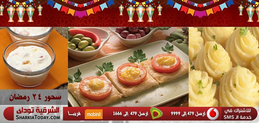 """سحور 24 #رمضان من #الشرقية_تودي"""" بطاطس ، فطائر البيض بالطماطم ، زبادى """"  http://www.sharkiatoday.com/?p=268039"""