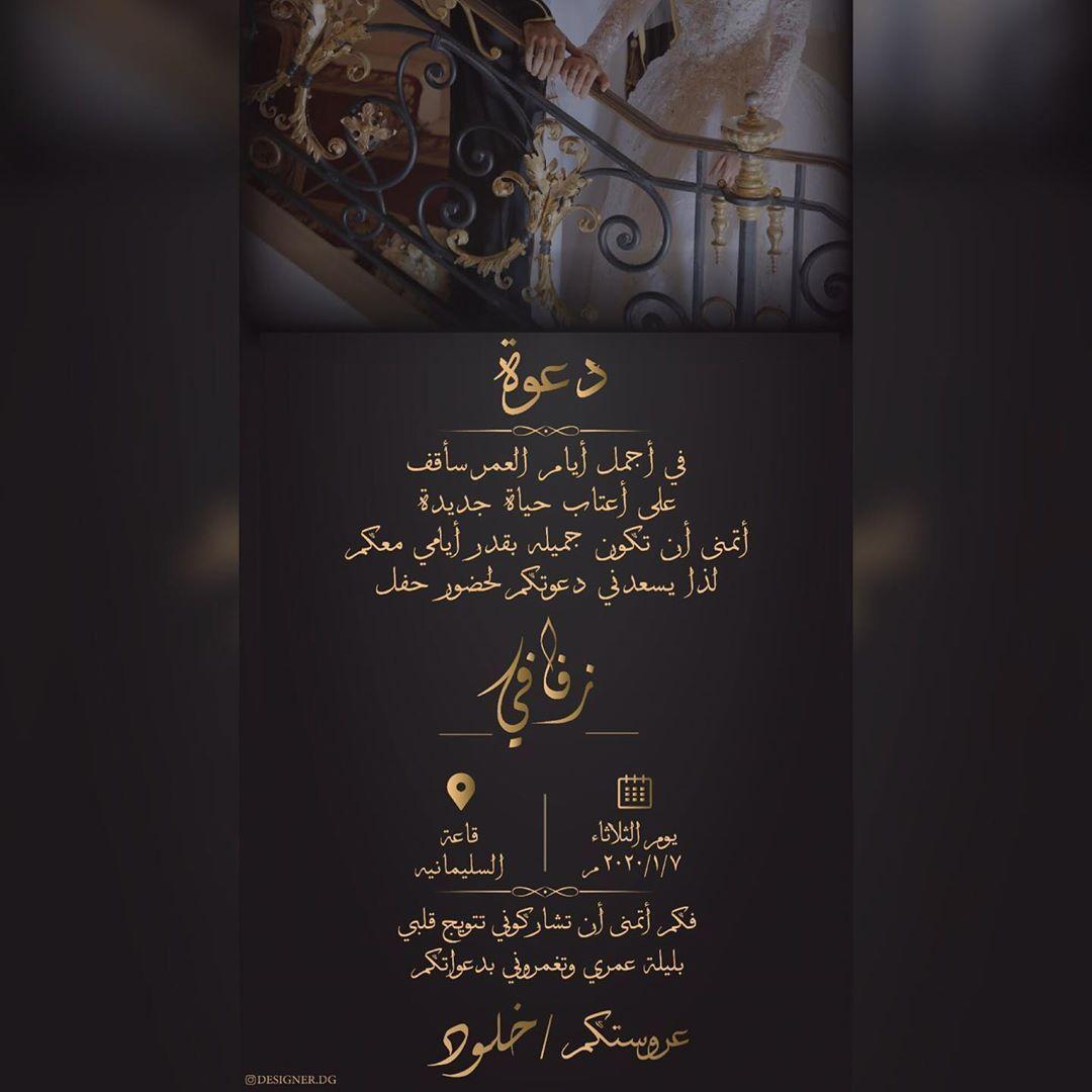 دعوة زفاف Wedding Cards Images Photo Collage Design Poster Background Design