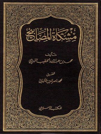 كتاب ناصر