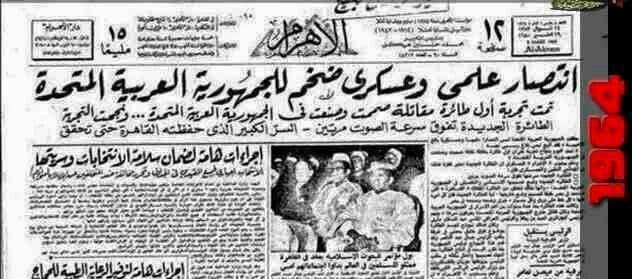 جريدة الاهرام 1964 Egyptian History Life Old Egypt