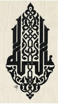 Allah Islamic Art Dxf File Seni Pola Seni Kaligrafi Seni Modern