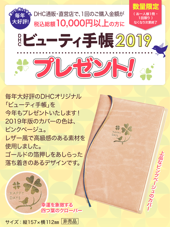 Dhcビューティ手帳2019プレゼント プレゼント 化粧品 手帳 化粧品