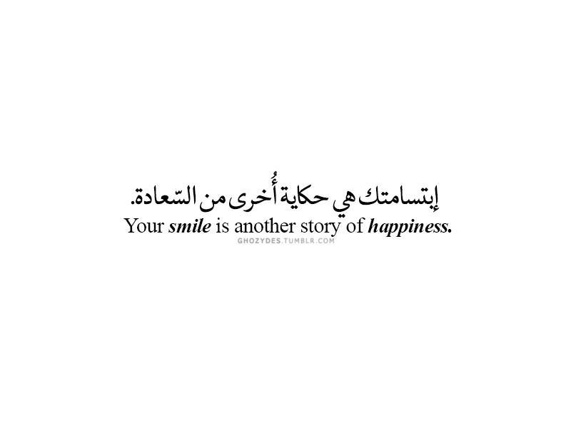 Your Smile Your Smile Quotes Arabic Quotes With Translation Pretty Quotes