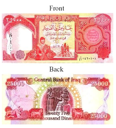The 25 000 Dinar Iqd Denomination Note Curly Worth Roximately Usd Here Are Front And Back Images Of Iraq S Largest Bank