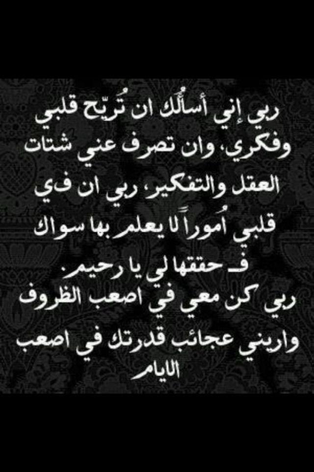اللهم امين يا رب Islamic Phrases Spiritual Words Words
