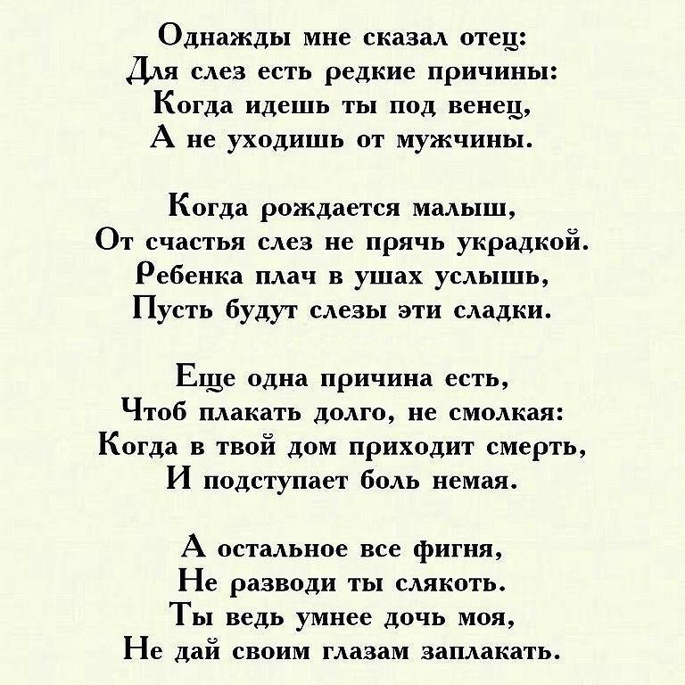 Pin By Svetlana On Vyskazyvaniya Inspirational Quotes Motivation Inspirational Quotes True Words