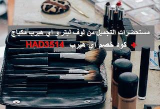 اي هيرب مكياج كل ما تحتاجينه من مكياج في مكان واحد من اي هيرب افضل واقوى عروض و خصومات مكياج من ايهيرب ماركات عالمية ممتازة ومن In 2020 Makeup Beauty Hair Straightener