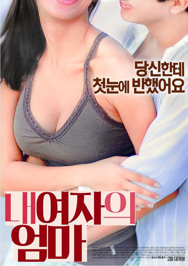 erotic my mother Film