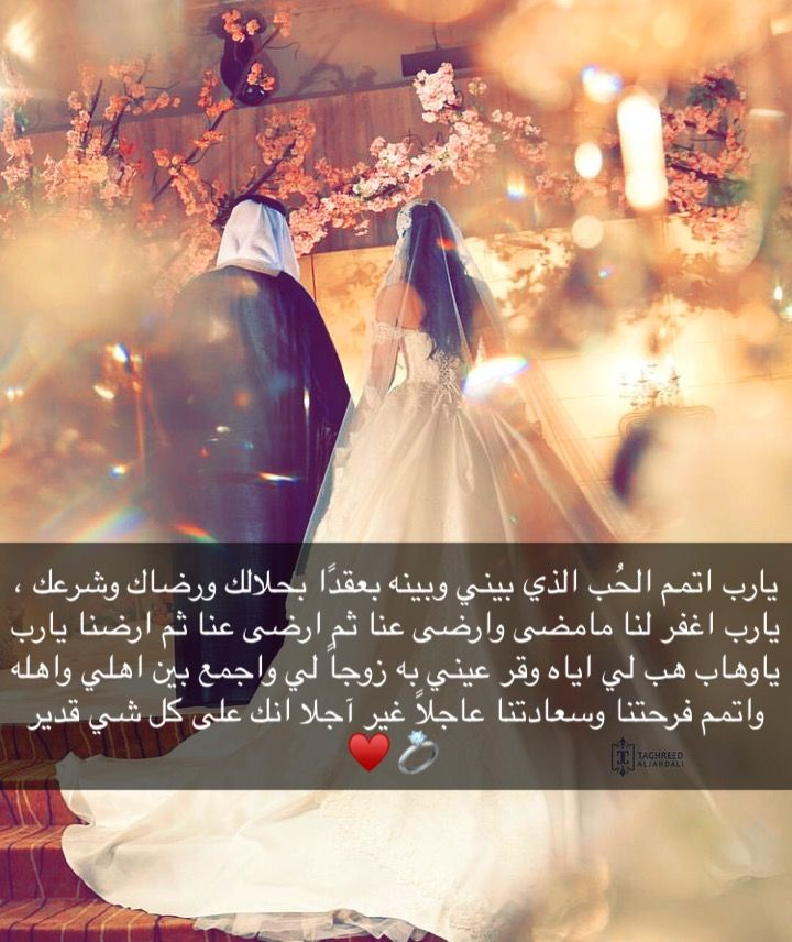 Pin By Amani Saif On زواجي Love Quotes For Wedding Photo Quotes Bride Quotes