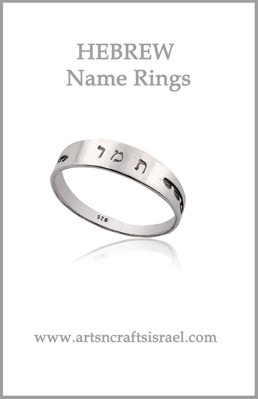 Customized Hebrew Name Rings Your Name in Hebrew www