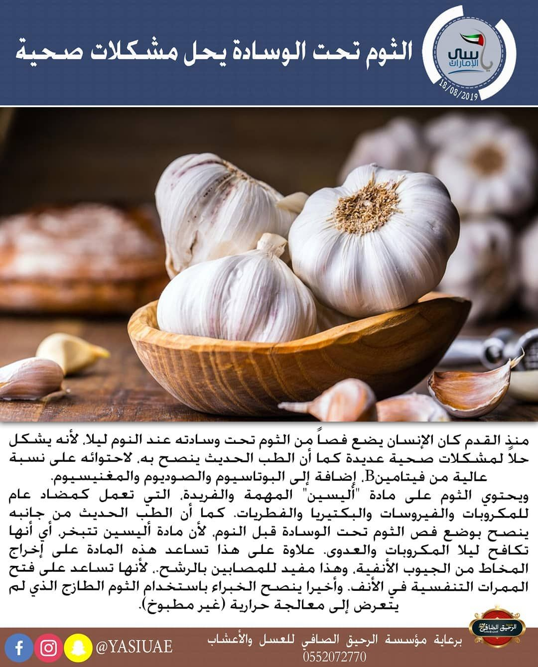 معلومات صحية الثوم تحت الوسادة يحل مشكلات صحية الحساب برعاية مؤسسة الرحيق الصافي للعسل والأعشاب Clear Nectar افضل المنتجات الطبيعي Vegetables Garlic Food