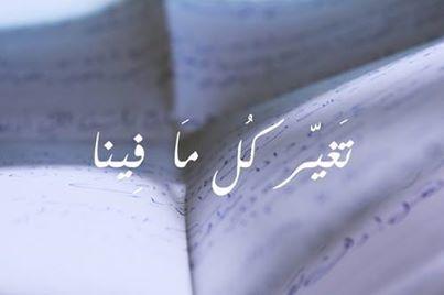 القراءة تغير كل مافينا Quran Verses Quotes Words