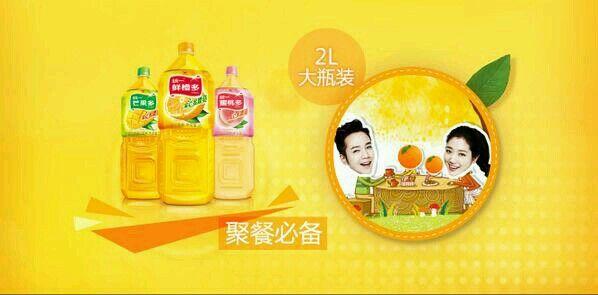 [CF] Park Shin Hye & Jang Keun Suk for Tongyi Juice