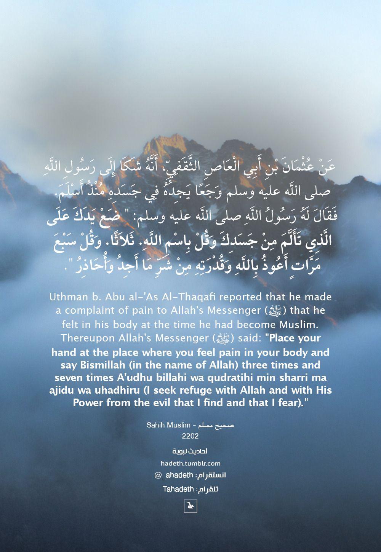 بـ إسم الله بـ إسم الله بـ إسم الله أعوذ بالله و قدرته من
