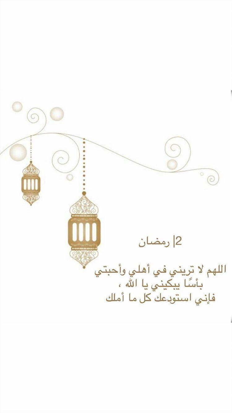 Pin By Hind Almesbah On ادعية In 2021 Ramadan Quotes Ramadan Messages Ramadan Day