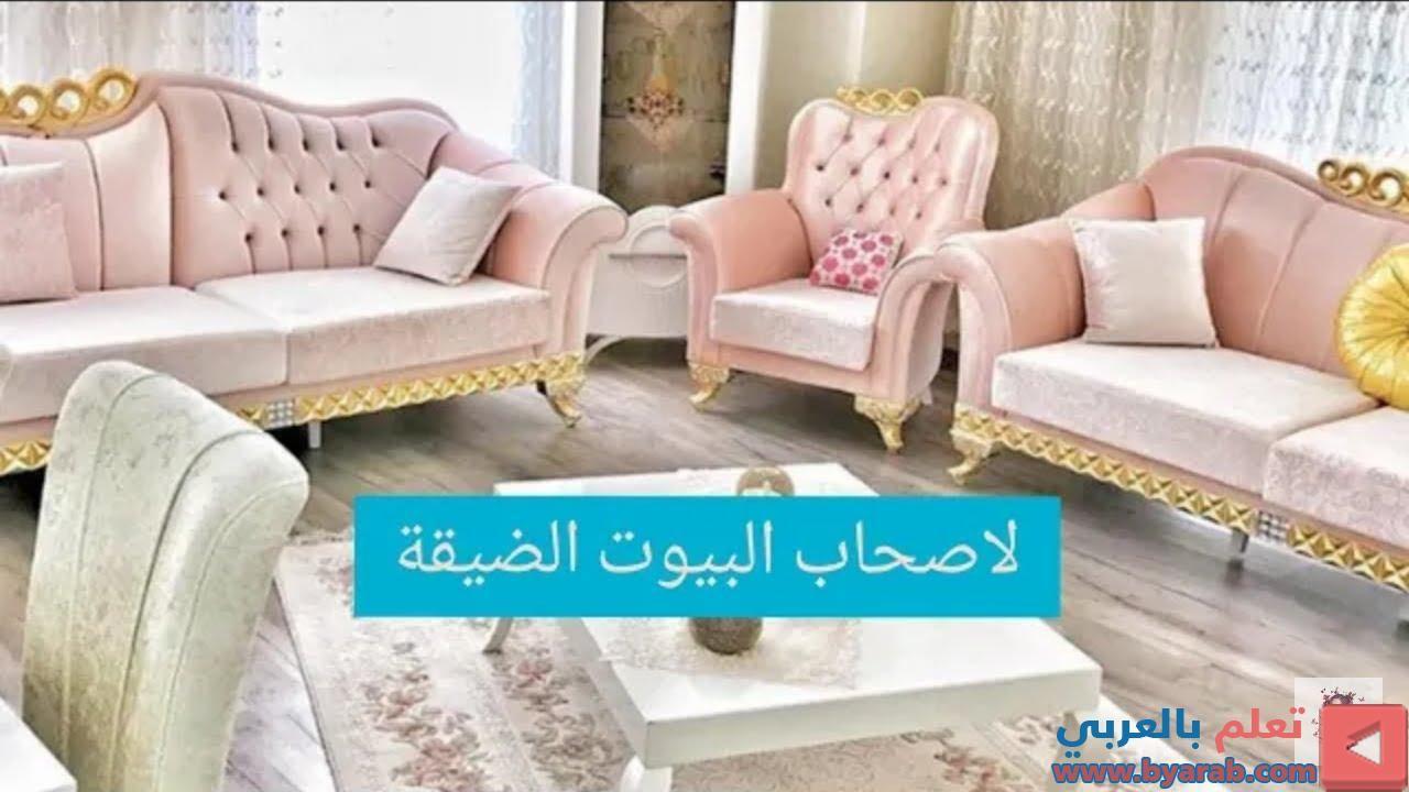 ادوات منزلية رائعة لتسهيل اعمال البيت اليومية In 2020 Home Decor Love Seat Furniture