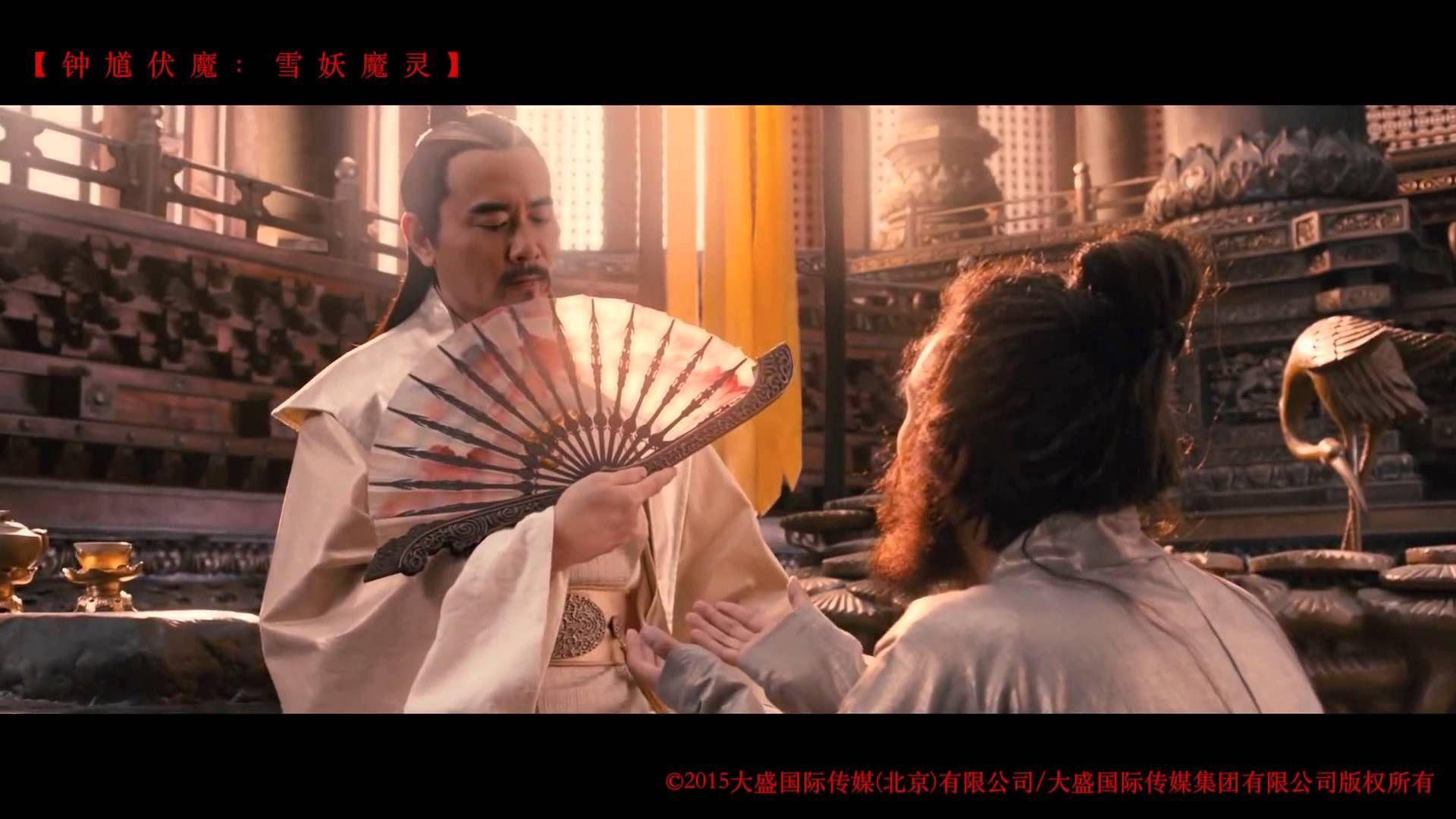 【鍾馗伏魔:雪妖魔靈】ZhongKui Snow Girl and the Dark Crystal 2015 HD高畫質中文電影預告 | Home appliances, Movie trailers, Youtube
