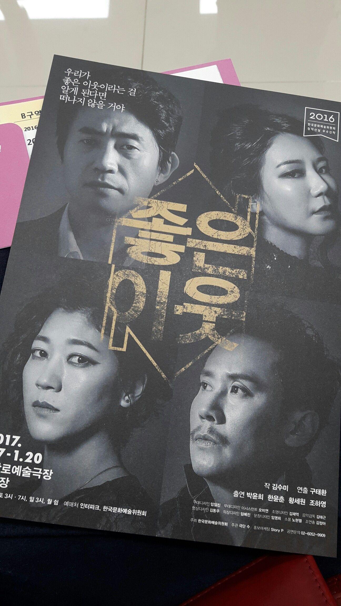 좋은이웃 대학로예술극장 소극장 20170112