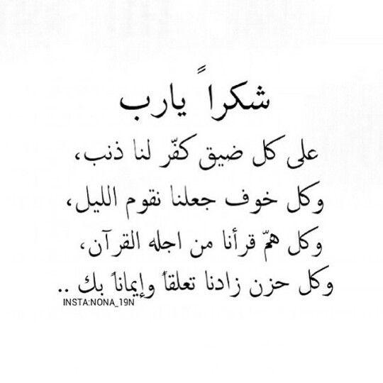 الحمد لله حمدا كثيرا طيبا مباركا فيه الحمد لله على السراء و الضراء Islamic Quotes Arabic Quotes Quotes