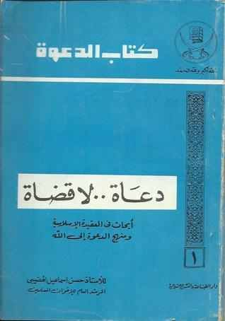 دعاة لاقضاة Quotations Books Learning