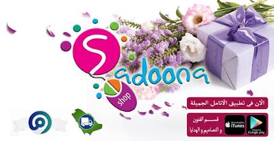 أخبار و إعلانات دلعى ذكرياتك مع هدايا سدونا شوب Blog Blog Posts Post