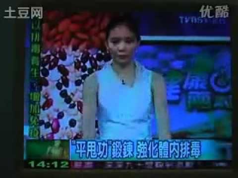 平甩與和功教學.flv | Incoming call screenshot. Incoming call. Pandora screenshot